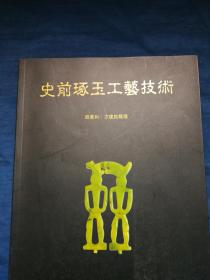史前琢玉工艺技术