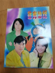 90年代怀旧明星海报贴画:星光灿烂-刘德华、郑伊健等