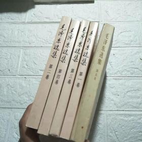 毛泽东选集 全五卷 全5卷 品看图