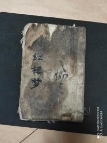 清《增补红楼梦》一册,卷三十回到卷三十五回。