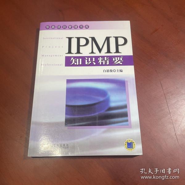 IPMP知识精要——华鼎项目管理书库