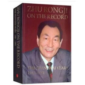 朱镕基上海讲话实录(英文)