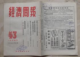 中华人民共和国五年来国民经济发展的情况。目前美国经济危机发展一些问题。  一月财经概述。资本的循环与周转。54年经济史料。藏书印,档案资料,书脊有损。50年代广告。