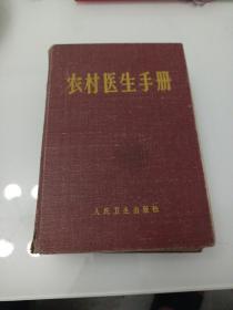 农村医生手册(1一1)