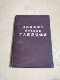 江苏省南京市集体工业企业工人职员退休证 非常少见