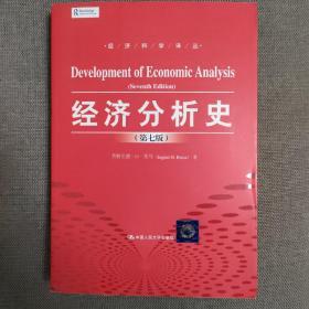 经济分析史(第七版)(经济科学译丛)