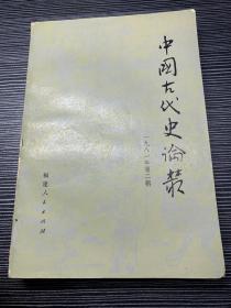 中国古代史论丛(一九八二年第二辑) Q3