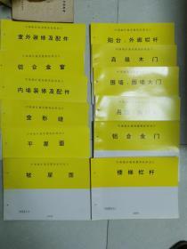 中南地区通用建筑标准设计(1999年) 12本合售