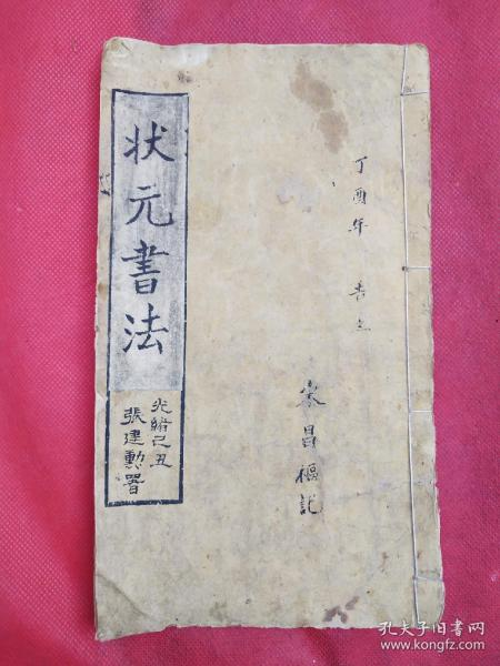 状元书法光绪状元王仁堪书法,由光绪钦点状元郎张建勲署名。