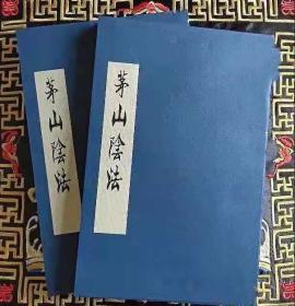 茅山阴法(全两册)