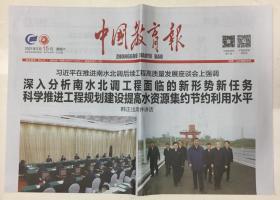 中国教育报 2021年 5月15日 星期六 第11430期 今日4版 邮发代号:1-10