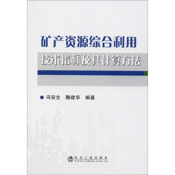 矿产 源综合利用技术指标及其计算方法冯安生冶金工业出版社9787502477301