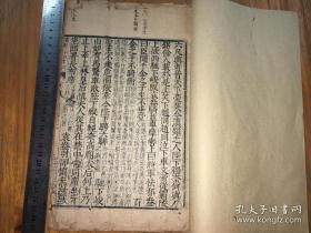 明刻【史记】明代南京国子监刊本残卷六页 古籍标本