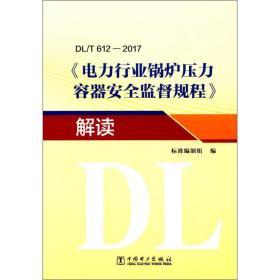 DL/T 612-2017《電力行業鍋爐壓力容器安全監督規程》解讀標準編制組中國電力出版社9787519818708