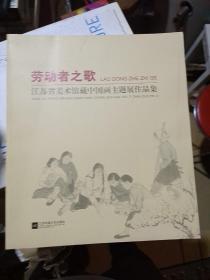 劳动者之歌:江苏省美术馆藏中国画主题展作品集