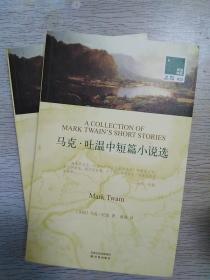 马克:吐温中短篇小说选(买中文版送英文版)