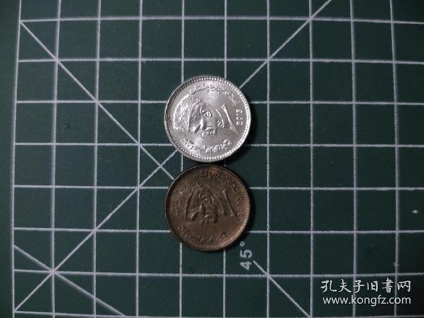 外国硬币巴基斯坦一卢比两种,满五十元包邮