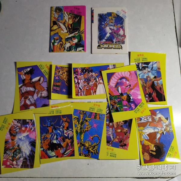 圣斗士卡片三十张合售