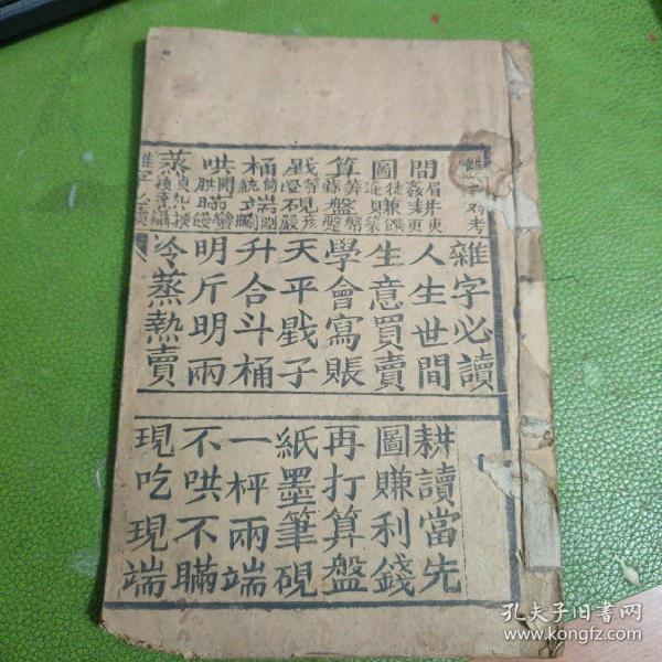 清木刻版双音对考杂字必读