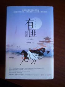 有匪(全四册)