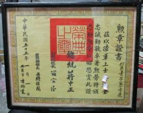 勋章证书---55年蒋中正颁