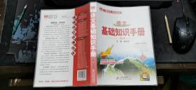 语文基础知识手册(高中)(第23次修订)  16开本  包邮挂费