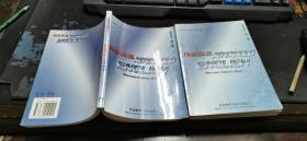高级英语 修订本第一、二册共2本合售  大32开本