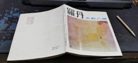 罗丹水彩人体  24开本  扉页有已故著名画家赵涛收藏印章