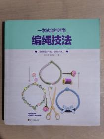 《一学就会的时尚编绳技法》(24开平装 彩印版)九品