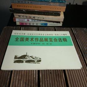 纪念毛主席《在延安文艺座谈会上的讲话》发表三十周年:全国美术作品展览会选辑(15张,包正版现货无写划)