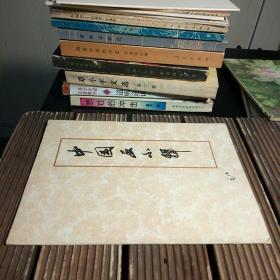 中国画小辑(活页5张,包正版现货无写划)
