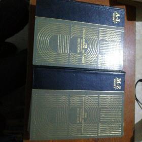 英汉大词典 上下卷