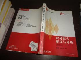 财务报告解读与分析