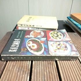 菜肴烹制技术(附点心制作)(包正版现货无写划)