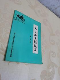 临安文史小丛书:天目山古树趣谈