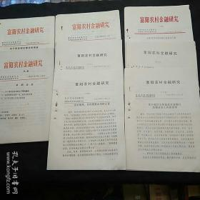 1993年富阳农村金融研究不同8本(第1、2、10、13、14、15、17、18)
