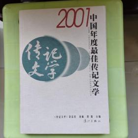 2001中国年度最佳传记文学