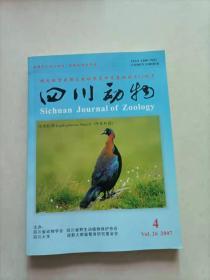 四川动物 2007 4