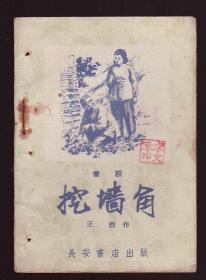 50年代秦腔一一《挖墙角 》王烈作 长安书店  孤本