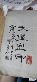 未虚室印赏 印谱 钱松,清代篆刻家。西冷八家之一,光绪二年原钤印本