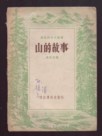 山的故事 (1955年版,一版一印)通俗读物出版社赠书