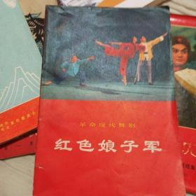 革命现代舞剧《红色娘子军》