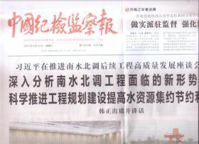 2021年5月15日   中国纪检监察报   在推进南水北调后续工程高质量发展座谈会上强调 深入分析南水北调工程面临的新形势新任务 科学推进工程规划建设提高水资源集约节约利用水平