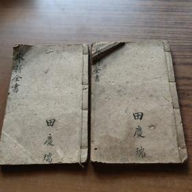 窦氏外科全书1-6卷(丙辰孟冬)
