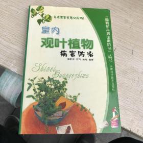 室内观叶植物病害防治——《图解花卉病虫害防治》丛书