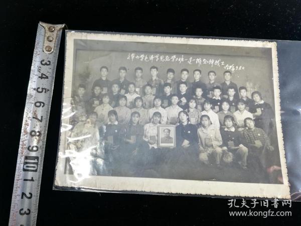 老照片:文革小学毛泽东思想学xi班,一年一排全体战士,1968年9月4日合影,有齿边黑白照,所有同学手捧红宝书,前排同学手捧毛主席标准像,15.5×11.5厘米,gyx221080