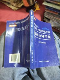 德语动词手册