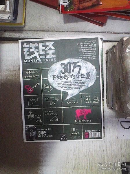 钱经   2012  7