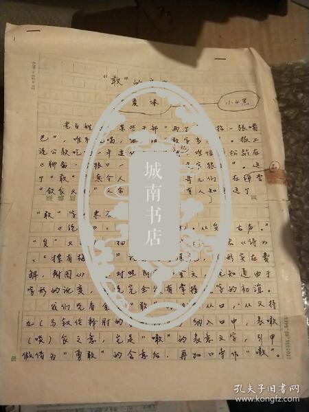 著名文字学家、武汉大学教授夏渌