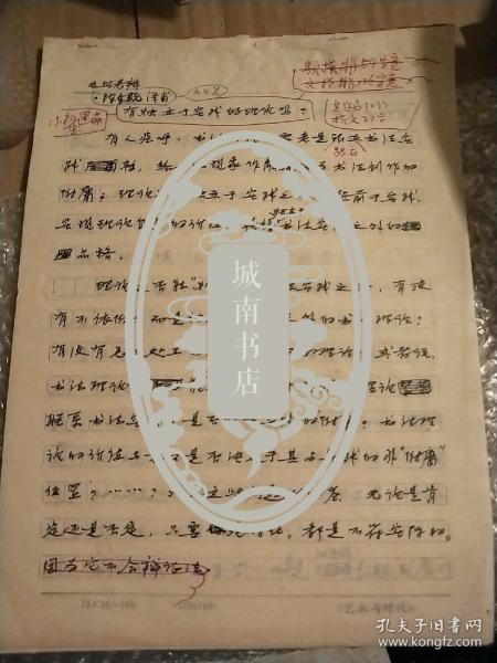 著名书法理论家、学者陈方既(泽甫)